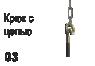 03 Крюк с цепью